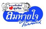 LogoLomHaiJai